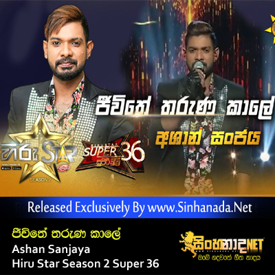Jeewithe Tharuna - Ashan Sanjaya Hiru Star Season 2 Super 36