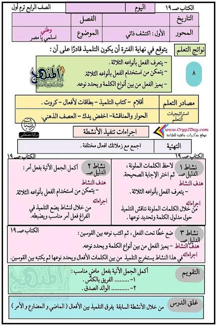 تحضير الدرس الثامن عربي رابعة ابتدائي 2022 الترم الاول