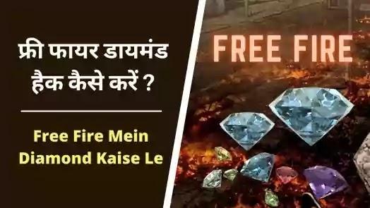 free fire mein diamond kaise le