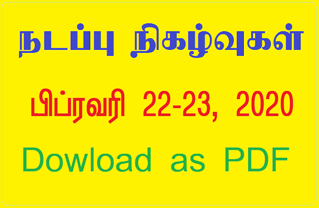 TNPSC Current Affairs 22-23 February 2020 - Download as PDF