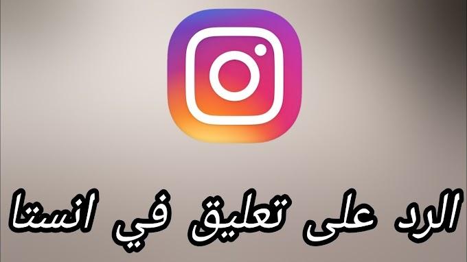 طريقة الرد على تعليق في الانستقرام Instagram