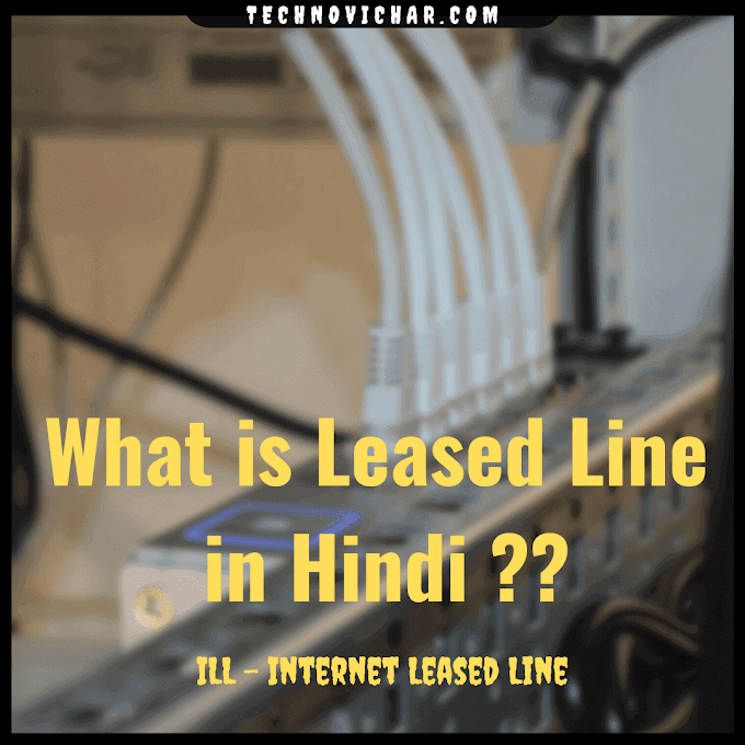 Leased Line Connection क्या होता है ?? What is ILL(Internet Leased Line) in Hindi