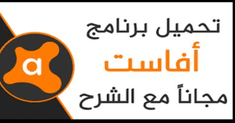 تحميل برنامج حماية ويندوز 7