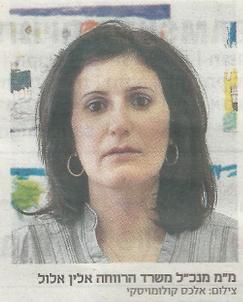 אלין אלול, ראש אגף תיקון במשרד הרווחה - פוטרה לאחרונה