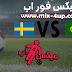 مشاهدة مباراة البرتغال والسويد بث مباشر بتاريخ 14-10-2020 دوري الأمم الأوروبية