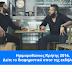 Ημιμαραθώνιος Κρήτης 2016: Το διαφημιστικό σποτ της εκδήλωσης