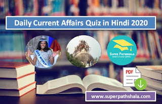 Daily Current Affairs Quiz in Hindi 2020 for UPSC SSC