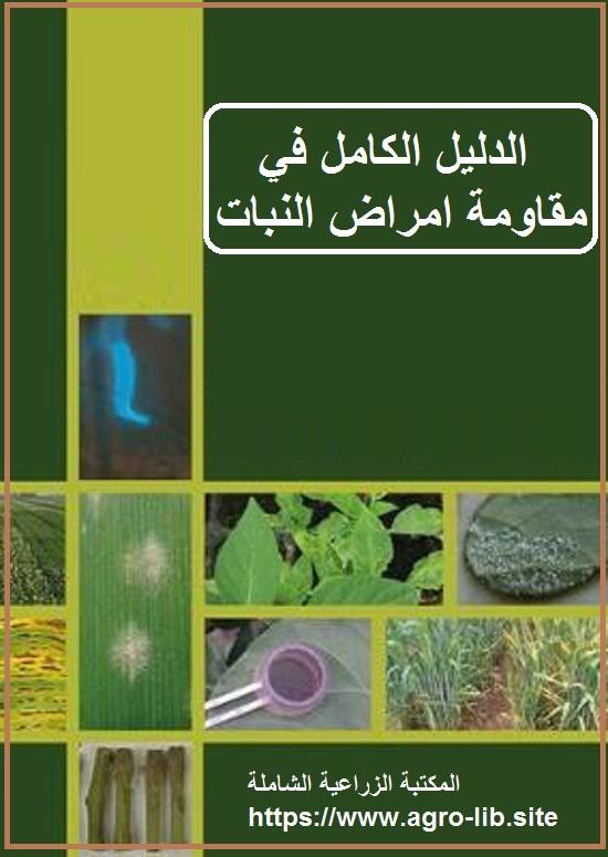 كتاب : الدليل الكامل في مقاومة امراض النبات