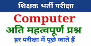 Free Basic Computer Notes PDF in Hindi
