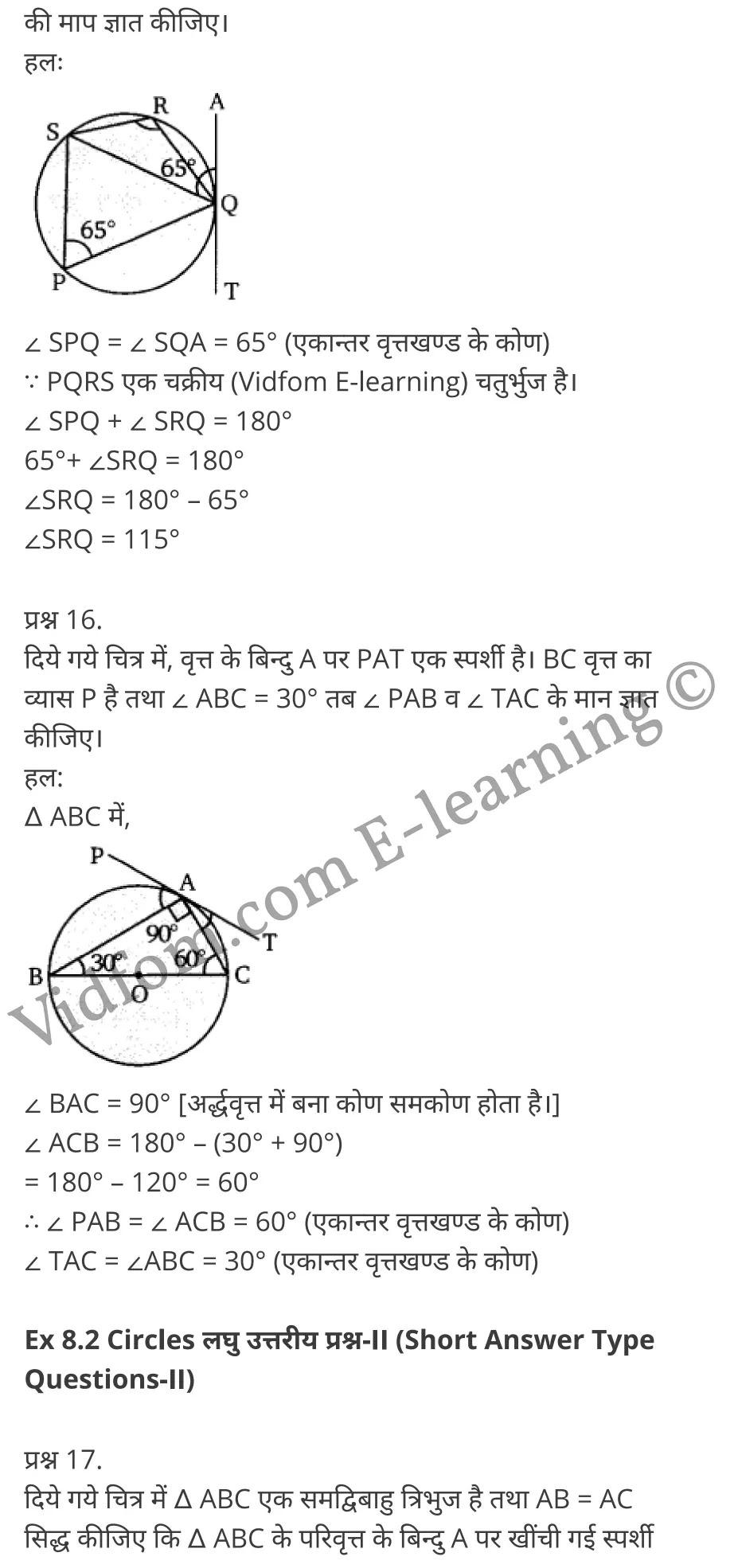 Balaji Maths Book Solutions Class 10 Chapter 8 Circles (वृत्त)  Chapter 8 Circles Ex 8.1 Chapter 8 Circles Ex 8.2 कक्षा 10 बालाजी गणित  के नोट्स  हिंदी में एनसीईआरटी समाधान,     class 10 Balaji Maths Chapter 8,   class 10 Balaji Maths Chapter 8 ncert solutions in Hindi,   class 10 Balaji Maths Chapter 8 notes in hindi,   class 10 Balaji Maths Chapter 8 question answer,   class 10 Balaji Maths Chapter 8 notes,   class 10 Balaji Maths Chapter 8 class 10 Balaji Maths Chapter 8 in  hindi,    class 10 Balaji Maths Chapter 8 important questions in  hindi,   class 10 Balaji Maths Chapter 8 notes in hindi,    class 10 Balaji Maths Chapter 8 test,   class 10 Balaji Maths Chapter 8 pdf,   class 10 Balaji Maths Chapter 8 notes pdf,   class 10 Balaji Maths Chapter 8 exercise solutions,   class 10 Balaji Maths Chapter 8 notes study rankers,   class 10 Balaji Maths Chapter 8 notes,    class 10 Balaji Maths Chapter 8  class 10  notes pdf,   class 10 Balaji Maths Chapter 8 class 10  notes  ncert,   class 10 Balaji Maths Chapter 8 class 10 pdf,   class 10 Balaji Maths Chapter 8  book,   class 10 Balaji Maths Chapter 8 quiz class 10  ,    10  th class 10 Balaji Maths Chapter 8  book up board,   up board 10  th class 10 Balaji Maths Chapter 8 notes,  class 10 Balaji Maths,   class 10 Balaji Maths ncert solutions in Hindi,   class 10 Balaji Maths notes in hindi,   class 10 Balaji Maths question answer,   class 10 Balaji Maths notes,  class 10 Balaji Maths class 10 Balaji Maths Chapter 8 in  hindi,    class 10 Balaji Maths important questions in  hindi,   class 10 Balaji Maths notes in hindi,    class 10 Balaji Maths test,  class 10 Balaji Maths class 10 Balaji Maths Chapter 8 pdf,   class 10 Balaji Maths notes pdf,   class 10 Balaji Maths exercise solutions,   class 10 Balaji Maths,  class 10 Balaji Maths notes study rankers,   class 10 Balaji Maths notes,  class 10 Balaji Maths notes,   class 10 Balaji Maths  class 10  notes pdf,   class 10 Balaji Maths class 10  notes  ncert,   class