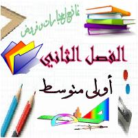 نماذج اختبارات الفصل الثاني - الجيل الثاني - سنة أولى متوسط - مادة اللغة العربية.
