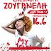 Κανονικά στο Άλσος Παπάγου της Βέροιας η σημερινή (16/6) συναυλία της Ελεονώρας Ζουγανέλη