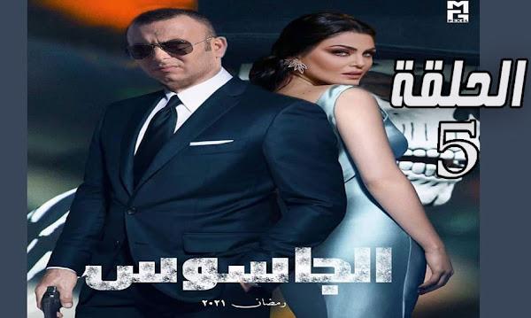 Al Jassous Episode 05