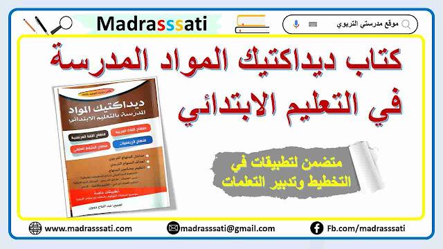 كتاب ديداكتيك المواد المدرسة بالتعليم الابتدائي