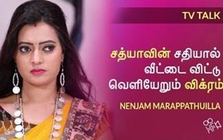 NenjamMarappathillai HOWSFULL