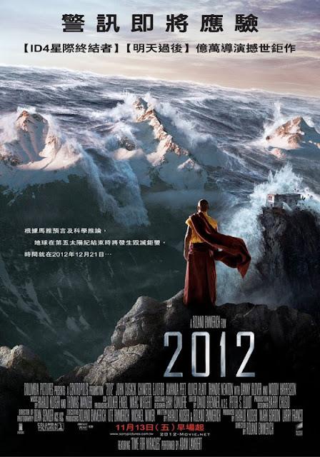 2012末日預言
