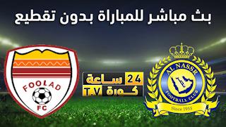 مشاهدة مباراة النصر السعودى وفولاد بث مباشر اليوم دوري أبطال آسيا