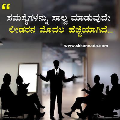 ಲೀಡರಶೀಪ ಕೋಟ್ಸ - Leadership Quotes in Kannada