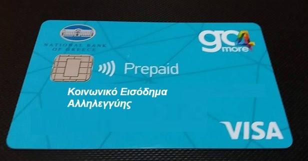 Αποτέλεσμα εικόνας για agriniolike κάρτα
