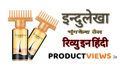 www.productviews.in