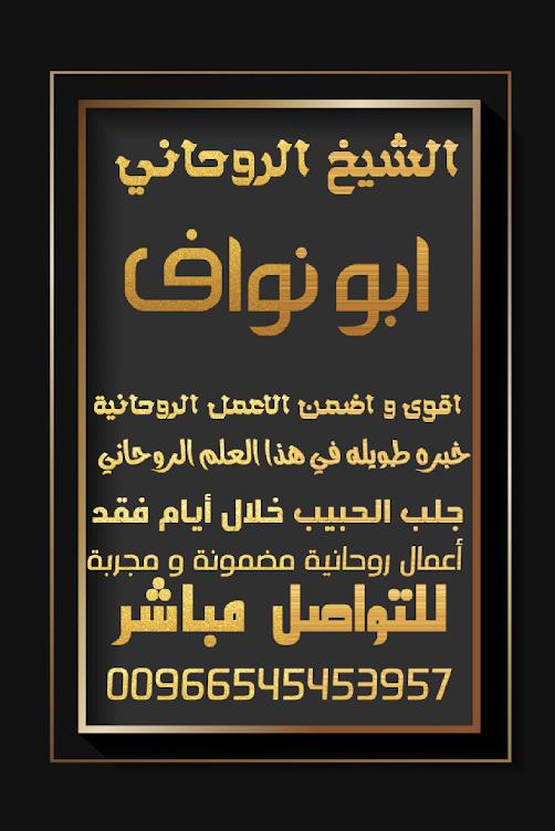 جلب الحبيب مع الشيخ الروحاني ابونواف 00966545453957