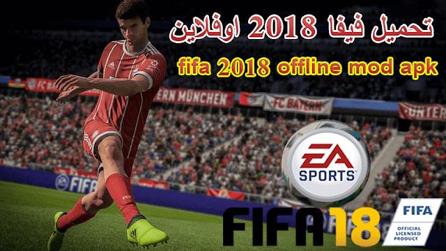 تحميل لعبة فيفا 2018 اوفلاين fifa2018 offline