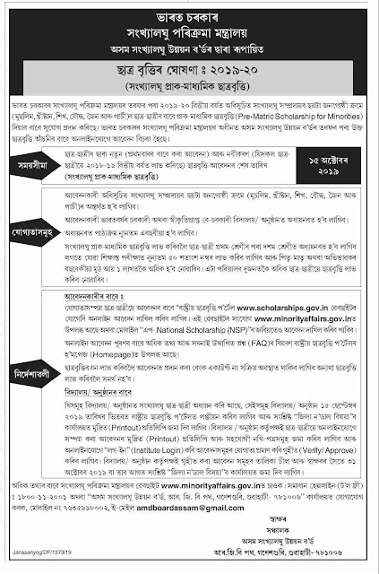 Minority Scholarship 2019 Assam Notification