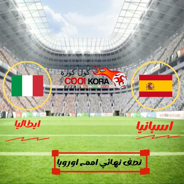 تعرف على موعد مباراة إسبانيا أمام إيطاليا نصف نهائي امم اوروبا