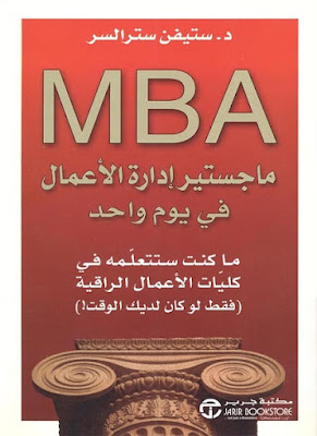 كتاب mba ماجستير إدارة الأعمال في يوم واحد - ستيفن سترالسر