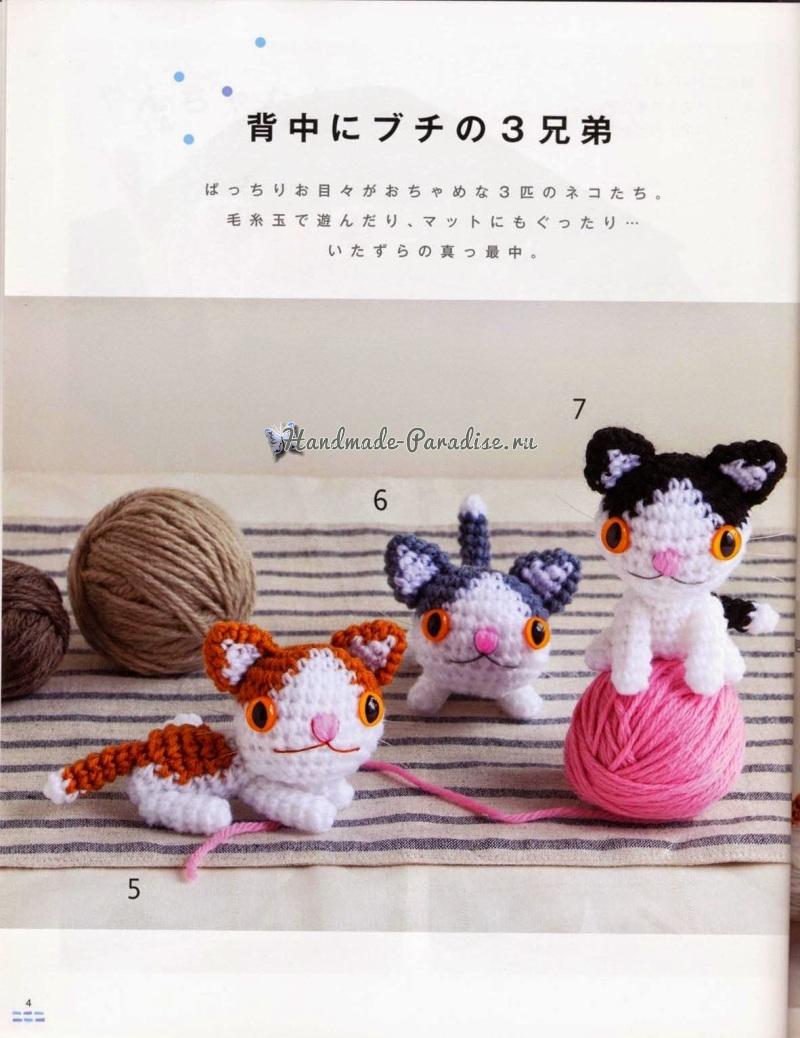 Котята амигуруми. Журнал со схемами (4)