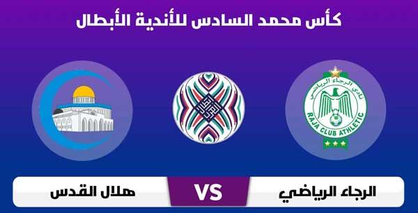مشاهدة مباراة هلال القدس والرجاء الرياضي بث مباشر بتاريخ 03-10-2019 البطولة العربية للأندية