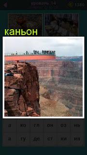 над каньон сделана смотровая площадка на которой стоят люди игра 667 слов 14 уровень
