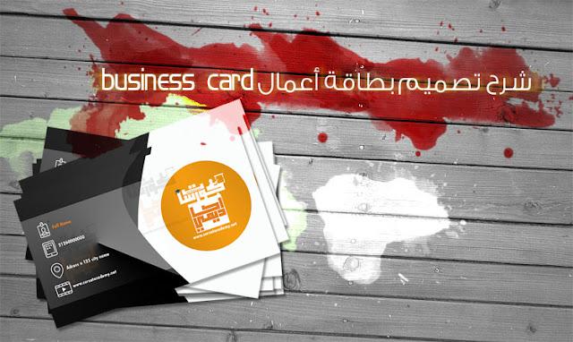 شرح تصميم بطاقة أعمال business card