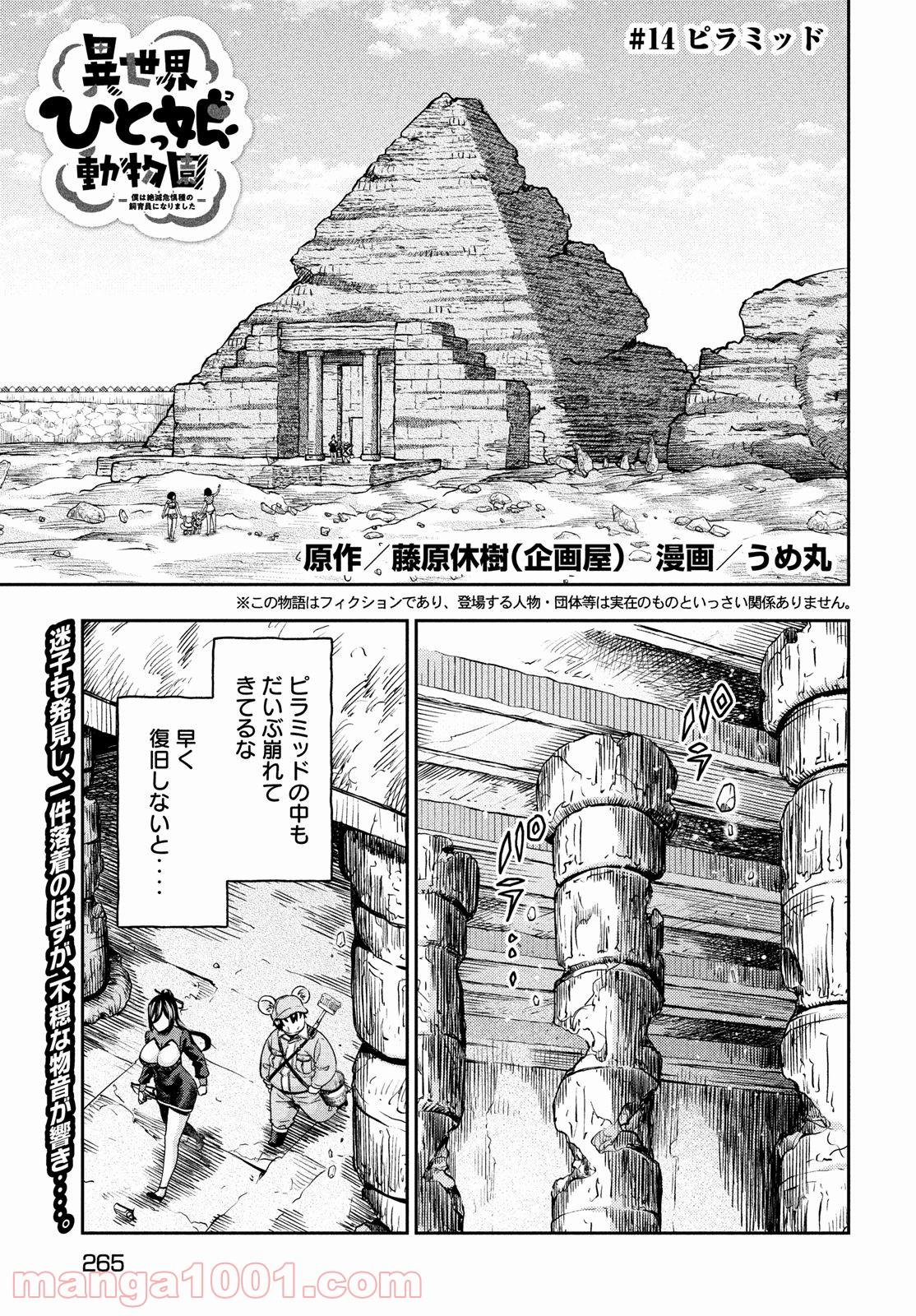 異世界ひとっ娘動物園 - Raw 【第14話】 - Manga1000.com