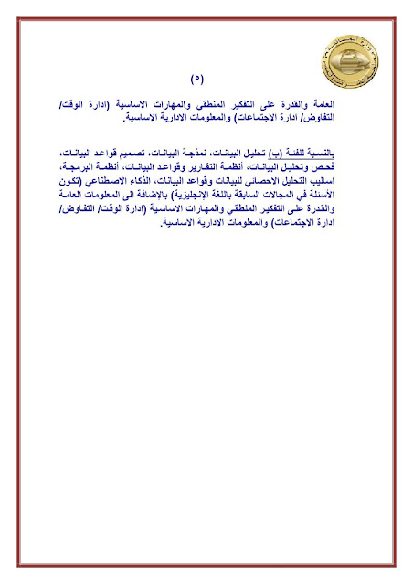 مأمور ضرائب حصر وفحص الكتروني