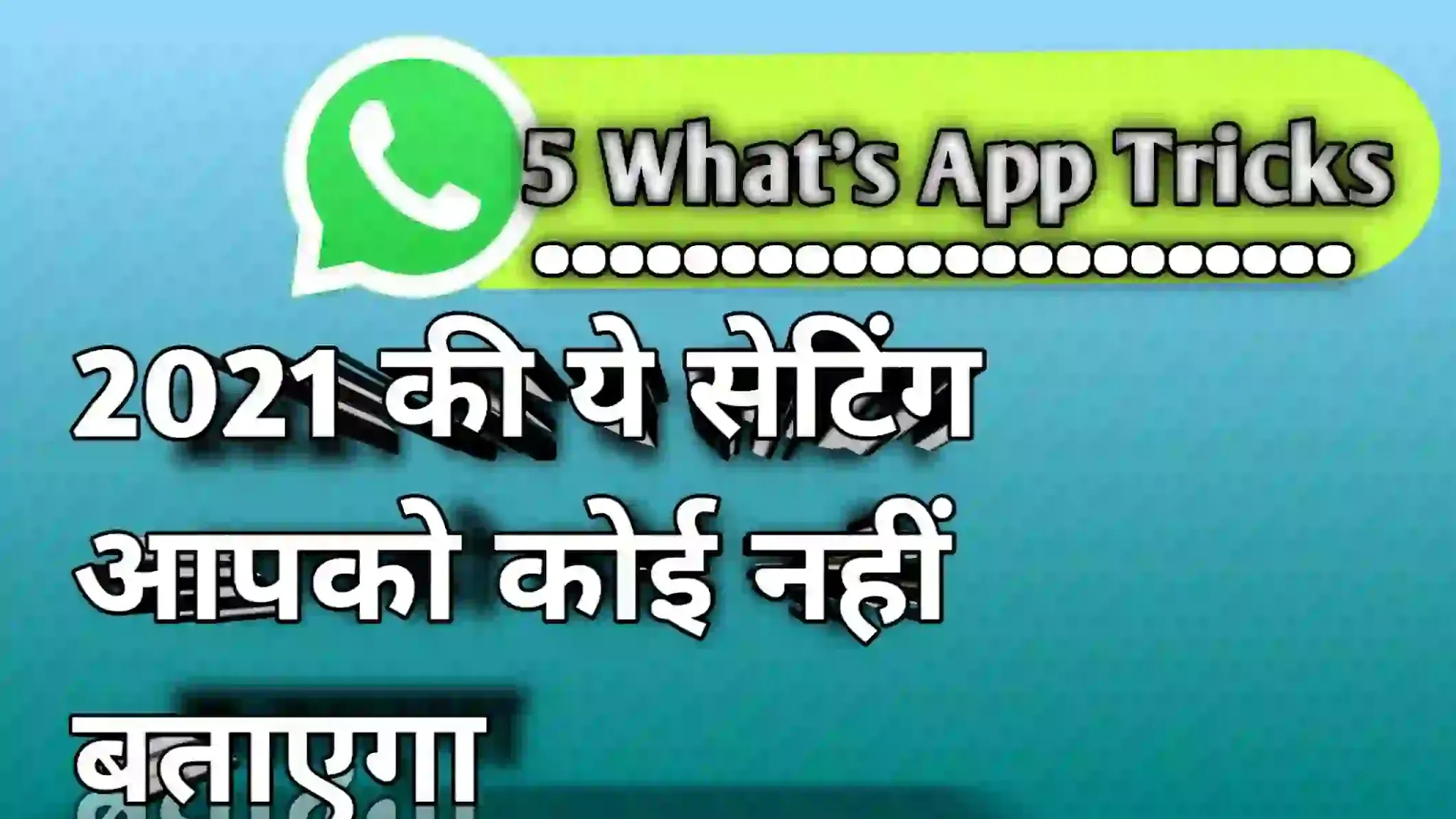 5 whatsapp tricks