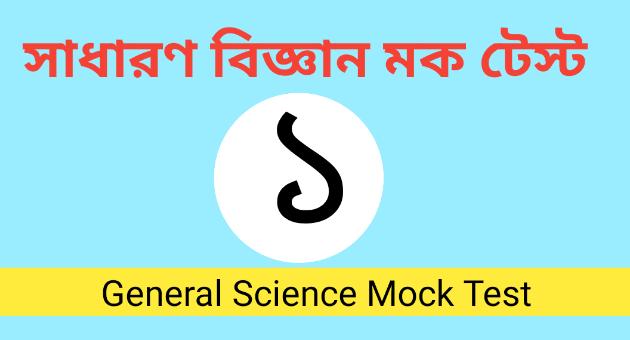 সাধারণ বিজ্ঞান মক টেস্ট | General Science Online Quiz In Bengali | Part - 1