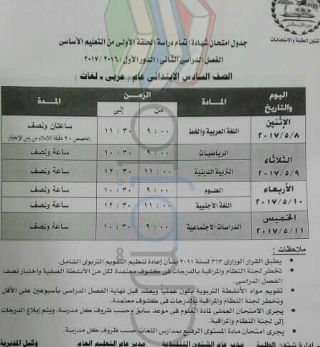 جدول امتحانات الصف السادس الابتدائي الترم الثاني 2017 محافظة الجيزة