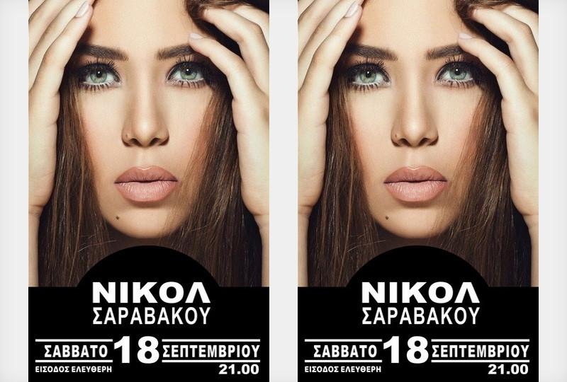 Συναυλία της Νικόλ Σαραβάκου στην Αλεξανδρούπολη