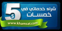 https://frama.link/khamsat