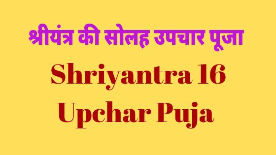 श्रीयंत्र की षोडशोपचार पूजा विधी | Shriyantra Solah Upchar Puja |