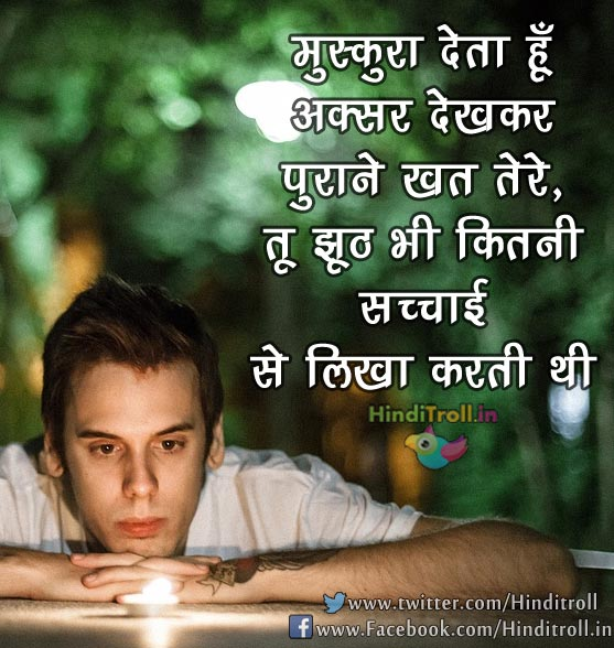 LOve HIndi Sad Wallpape| LOve HIndi Sad Photo In HIndi