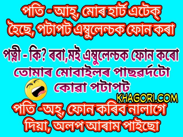assamese whatsapp image joke