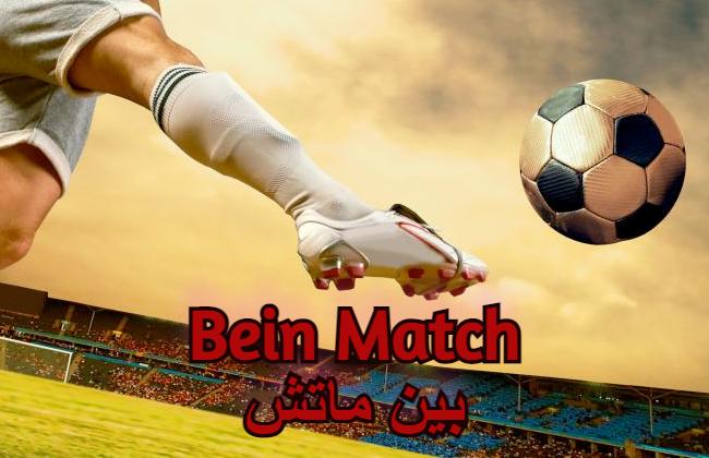 Bein Match بين ماتش أهم مباريات اليوم بث مباشر بي ان ماتش لايف بدون اعلانات - كورة جول