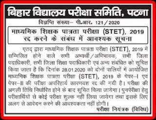 Bihar STET 2019 cancelled www.chunav.net