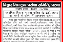 Bihar STET 2019 conducted by BSEB cancelled after 4 months of exam.