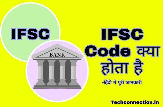 IFSC code क्या होता है | हिन्दी में पूरी जानकारी | techconnection