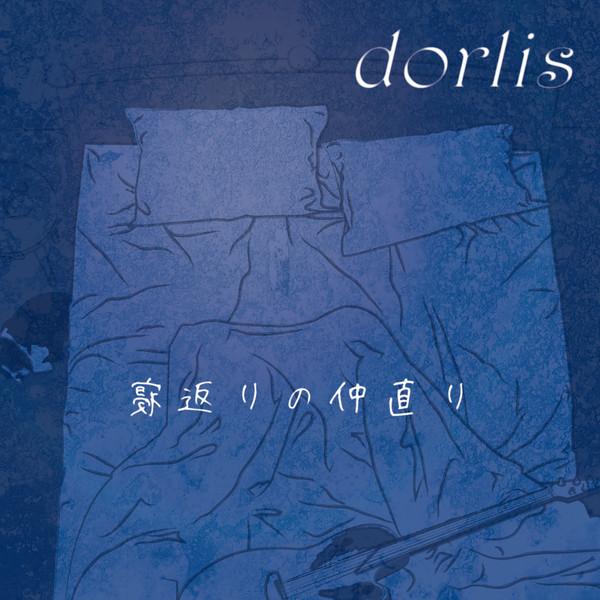 [Single] DORLIS – 寝返りの仲直り (2016.05.25/MP3/RAR)