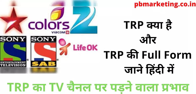 TRP Full Form In Hindi