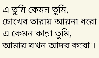 E Tumi Kemon Tumi Lyrics
